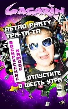 «Retro Party» Magic Group Promotion