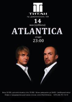 Vesna с группой «Атлантика»