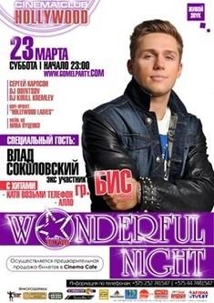 Wonderful Night (Специальный гость: Влад Соколовский)