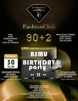 BSMU Birthday Party