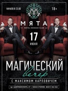 Магический вечер с Максимом Карповичем