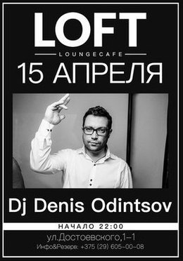 Dj Denis Odintsov