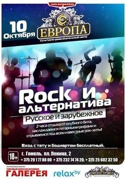 Rock и альтернатива