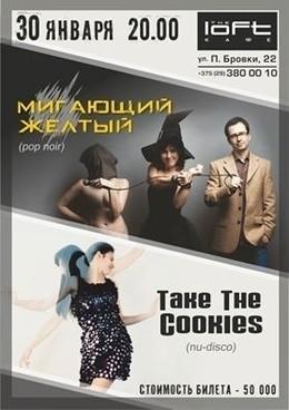 Концерт группы Мигающий Жёлтый и проекта Take The Cookies