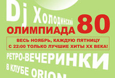 «Хиты ХХ века» с Dj Холодинским