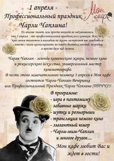 Профессиональный Праздник Чарли Чаплина