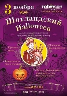 Шотландский «Halloween»