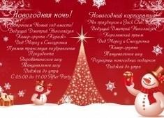 Встречаем Новый год 2013 вместе в «Jack Club»