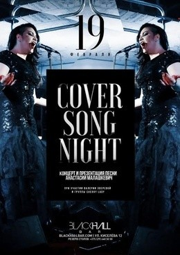 Cover song night