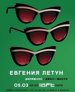 Евгения Летун и ансамбль «Дилижанс-jazz»