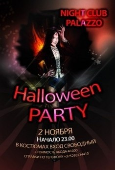 Halloween Party в клубе Palazzo