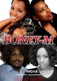 Грандиозное выступление диско группы BONEY- M