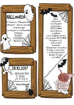 Хеллоуин в кафе Т.О.Ч.КА.