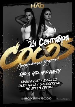 Концерт группы Cocos