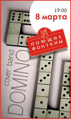 Сover-band «Domino»