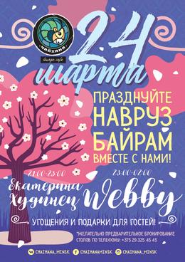 Екатерина Худинец & Webby