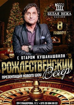 Шоу от Отара Кушанашвили