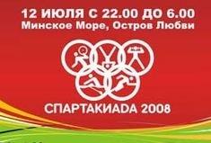 Спартакиада 2008