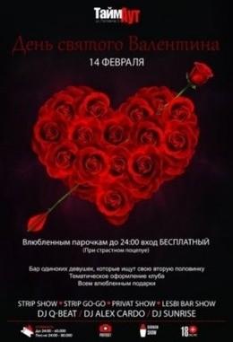 День Святого Валентина в ночном клубе «Тайм аут»