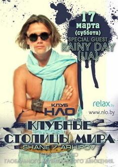 Клубные столицы мира. Special guest –  Rainy day (UA)