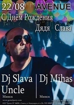 С днем рождения Slava Uncle