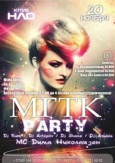 MГТК Party
