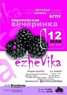 EzheVika