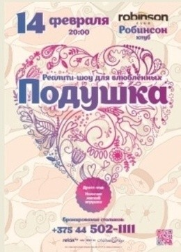 Реалити-шоу для влюбленных «Подушка»