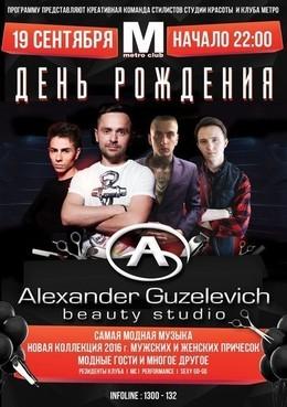 День Рождения Alexander Guzelevich beauty studio