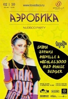 Nudisco party «Аэробика»