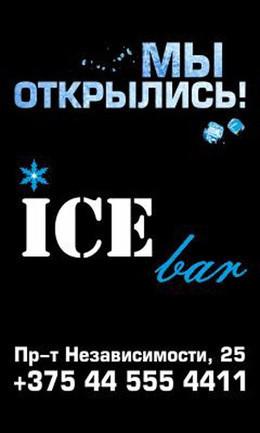 Открытие Ice Bar