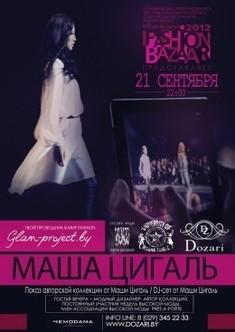 Вечеринка с участием Маши Цигаль (Россия)