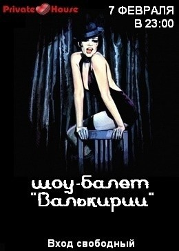 Шоу-балет «Валькирии»