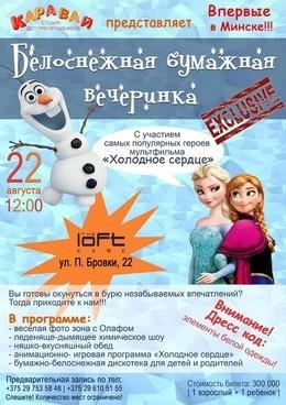 Белоснежная бумажная вечеринка с участием героев мультфильма «Холодное сердце»
