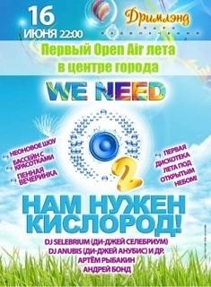 Первый Open Air лета «Нам нужен кислород!»