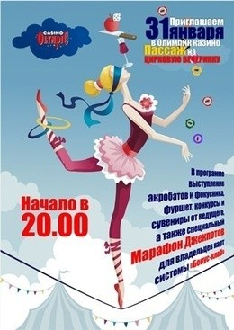 Цирковая вечеринка