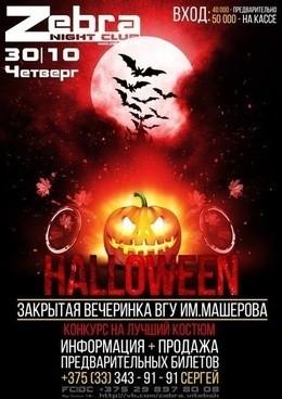 Halloween. Закрытая вечеринка ВГУ
