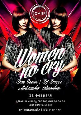 Women No Cry