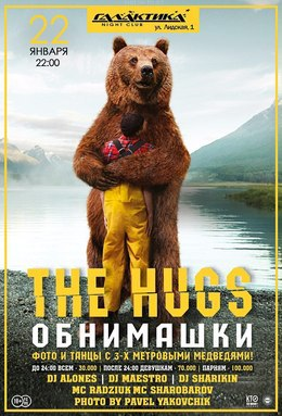 The huggs