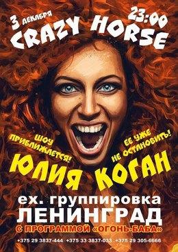 Концерт Юлии Коган (ex. Ленинград)