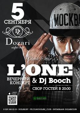 Концерт L`one