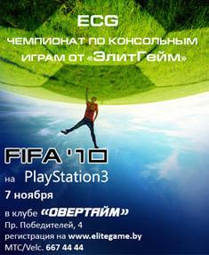 Первый в Беларуси чемпионат  по консольным  играм на PlayStation 3