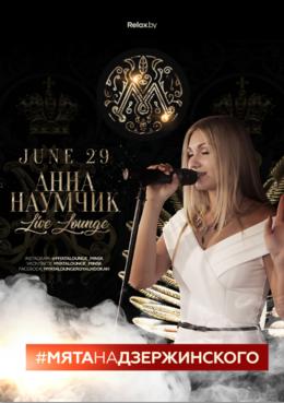 Выступление Анны Наумчик  & Dj Roman Germann