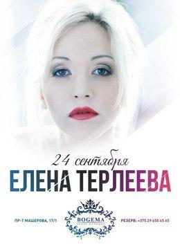 Концерт Елены Терлеевой