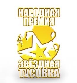 Шоу-вечеринка «Звездная тусовка: Народная премия»