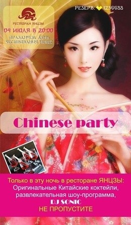 Chinese party