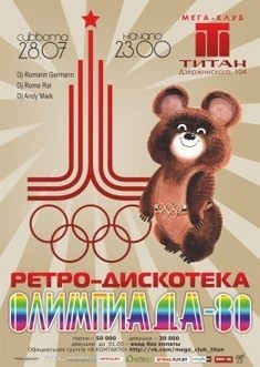 Ретро-дискотека «Олимпиада 80»