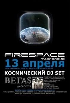 Firespace DJ Set