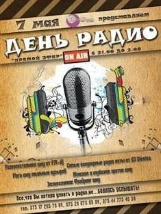 Развлекательная программа «День радио»