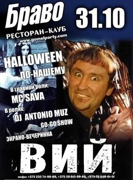 Halloween по-нашему
